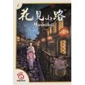 Hanamikoji - juego de cartas