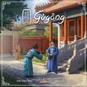 Gugong - juego de mesa