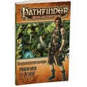 Pathfinder La Calavera de la Serpiente: Almas para el Pincho del Contrabandista